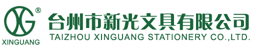 TAIZHOU XINGUANG STATIONERY CO.,LTD